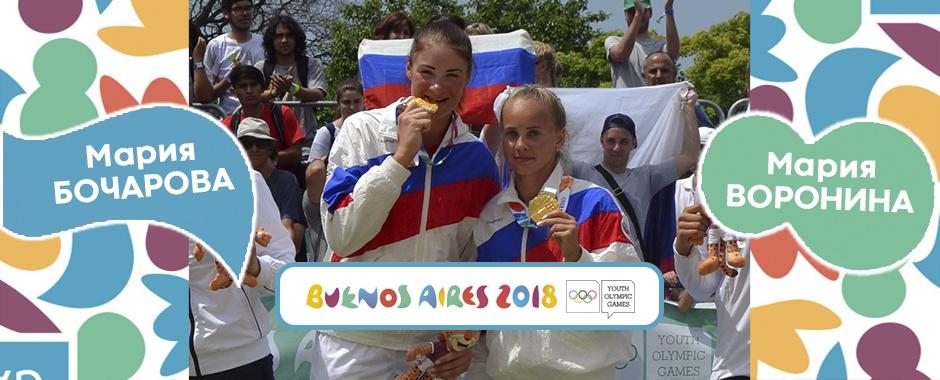 Чемпионки юношеской Олимпиады-2018
